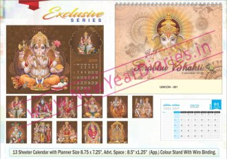 TC 001 Prabhu Darshan Table Calendar 2019