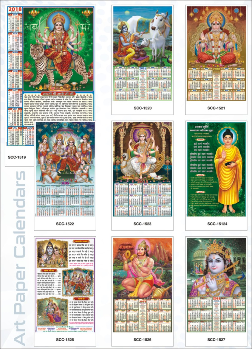 15 x 28 paper wall calendars 3 best calendar available at best price
